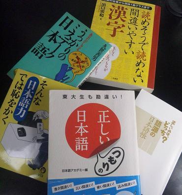 日本語の本.JPG
