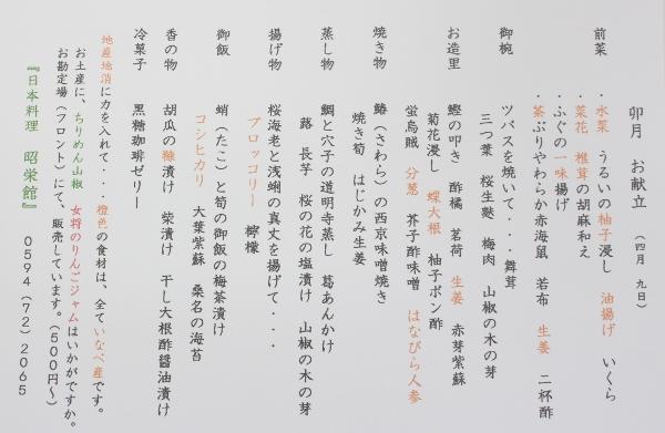 16名様 25名様 ご法事 (600x391).jpg