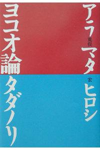 『ヨコオ論タダノリ』2