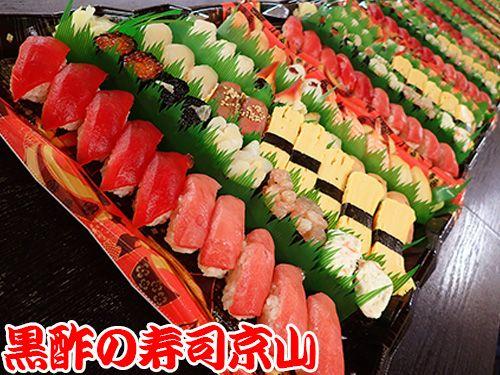 台東区 根岸 宅配寿司