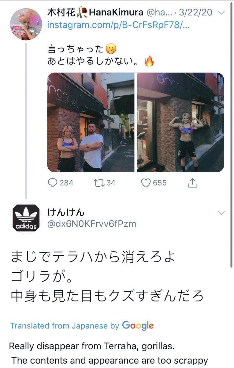 ツイッター テラハ 花 木村花さんツイッター中傷、投稿者に129万円賠償命令