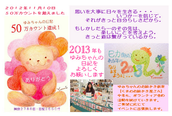 日記TOP3.jpg