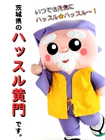 ゆるキャラ(R)グランプリ用_小