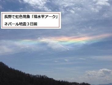 150439長野環水平a-ku
