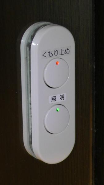 洗面化粧台のスイッチ