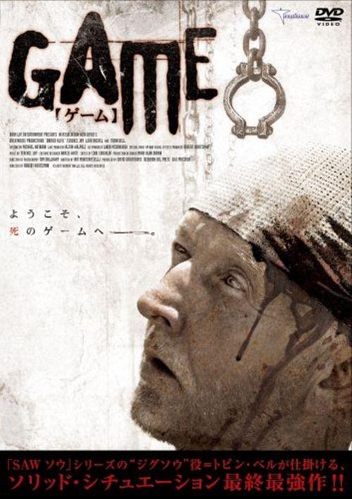 GAME [ゲーム] - 作品 - Yahoo!映画