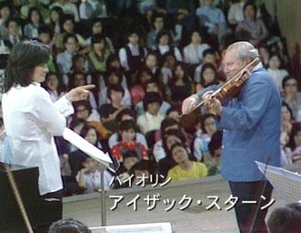 オーケストラがやって来た_アイザック・スターン_s.jpg