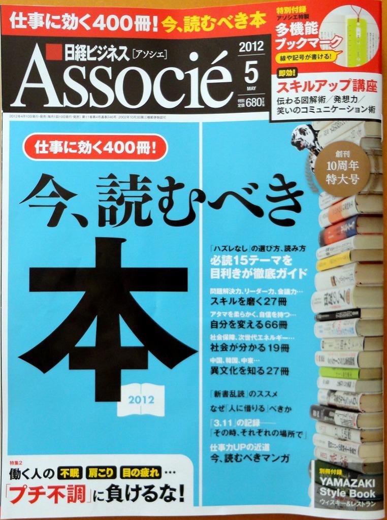 日経Associe2012年5月号表紙