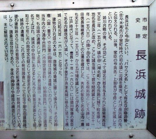 長浜城 006.jpg