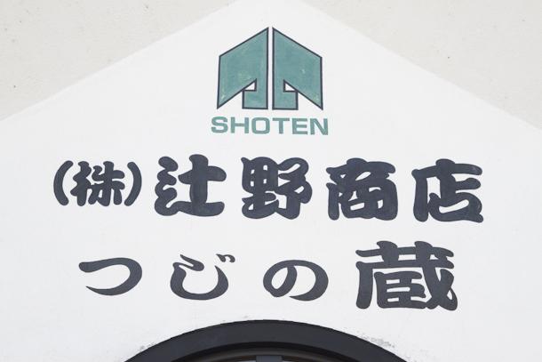 2-_株式会社辻野商店つじの蔵外観1.jpg