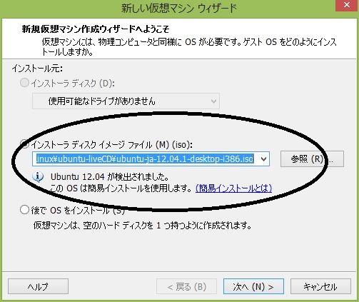 VMwareISO指定.JPG