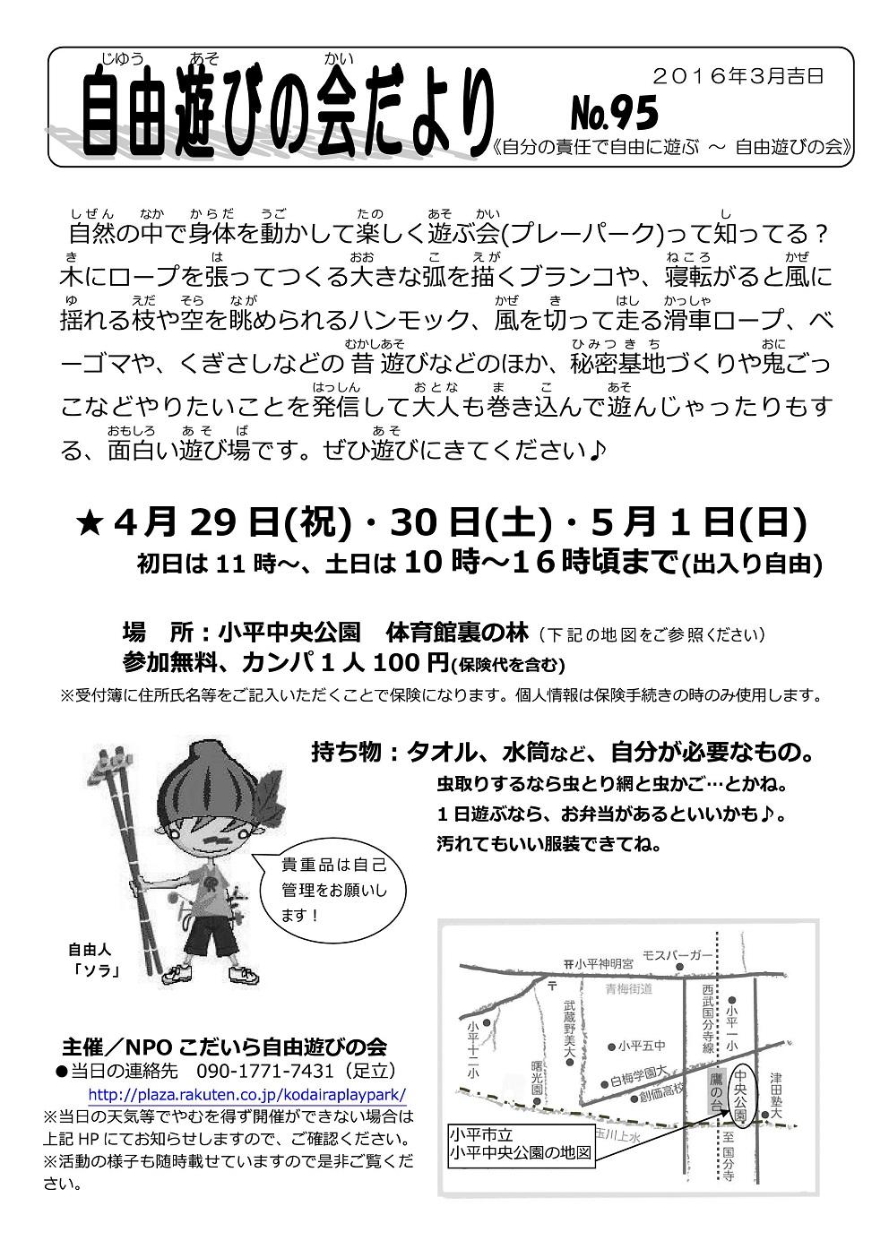 プレパお知らせ-001.jpg