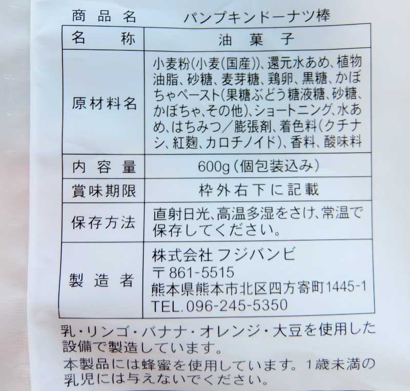 コストコ レポ ブログ パンプキンドーナツ棒 円 熊本 フジバンビ ハロウィン ハロウィーン 小分け