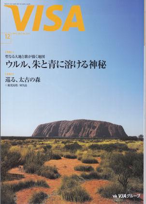 三井住友VISAカードの会員誌2015年12月号の表紙