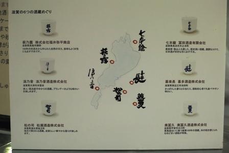 6つの酒蔵.JPG