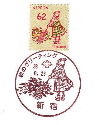 切手は小さな博物館-切手にまつわるエトセトラ(435記事 ...