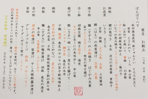 特別会席 6名様 赤ちゃんのお食い初め 39組目 (600x402).jpg
