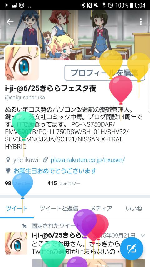 birthday_2017.png