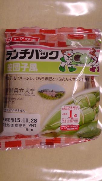 ランチパック「笹団子風」
