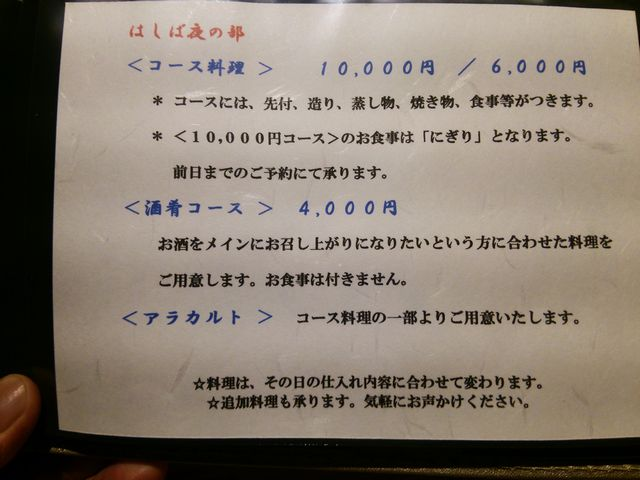 はしば03-1.JPG