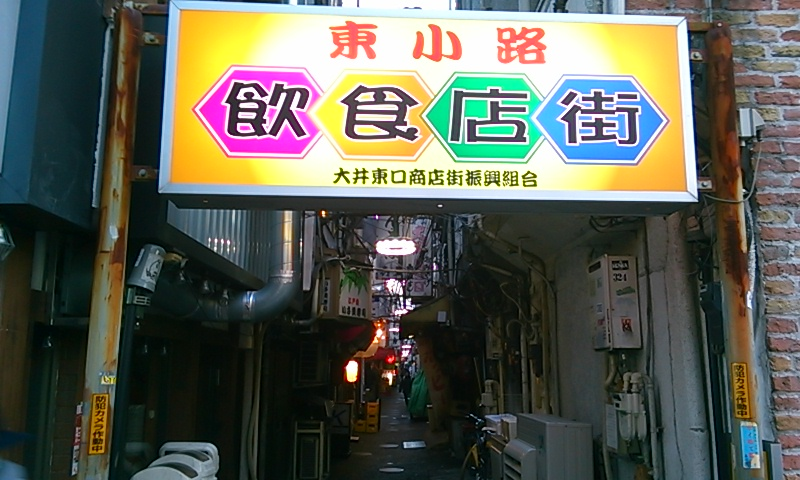 ooimachi 2016KIMG1716.JPG