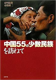 『中国55の少数民族を訪ねて』1