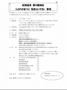 シロウオ フォトコン.jpg