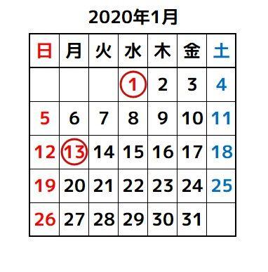 祝日 カレンダー 年 2020