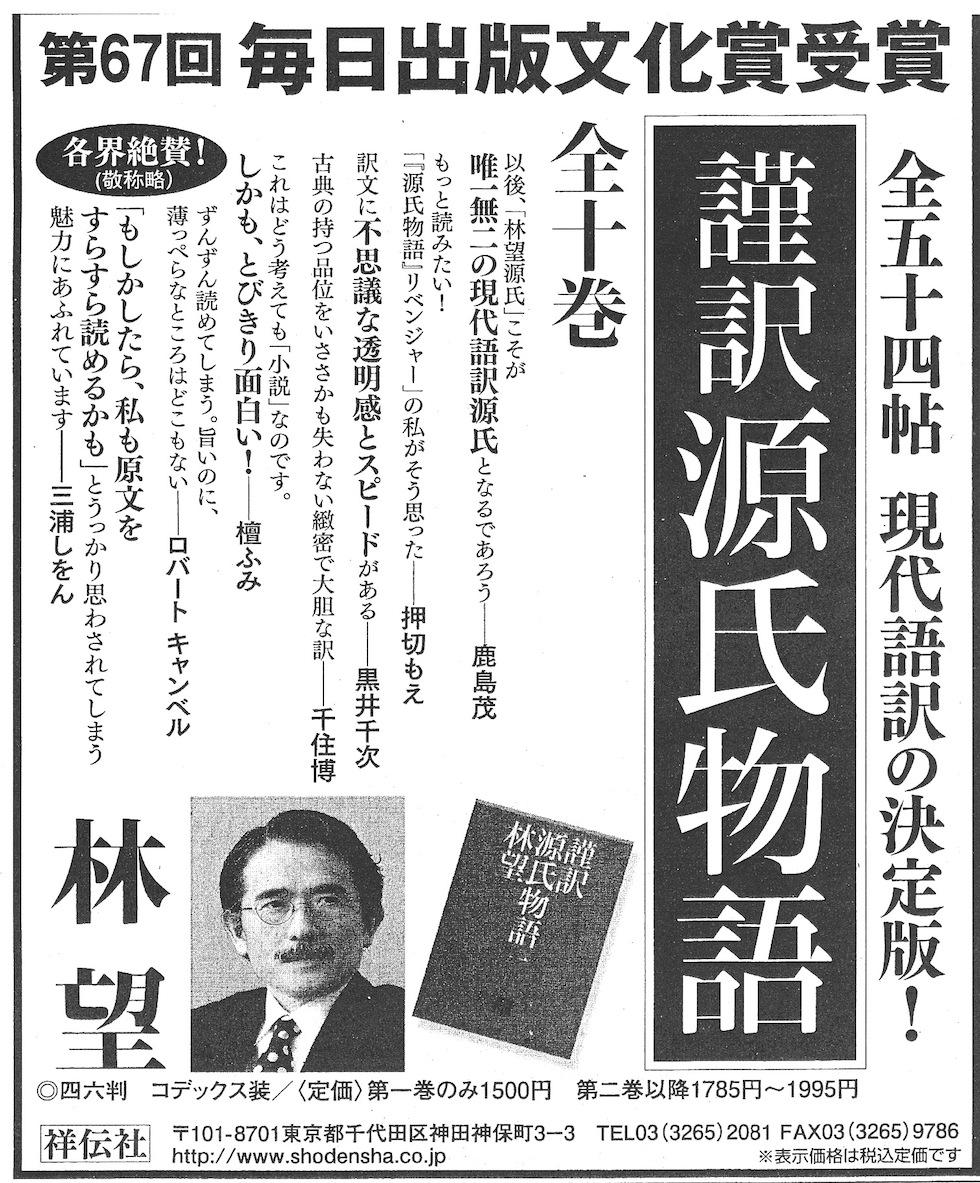 m源氏2.jpg