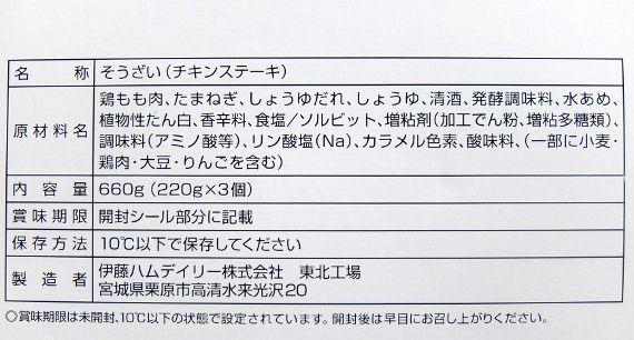 コストコ 伊藤ハム チキンステーキ Chicken Steak 660G 878円 肉めし 若鶏チキンステーキ オニオンソース