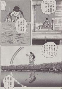 古事記42