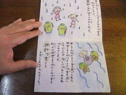 台観望 合歓店@秋芳洞の冊子3