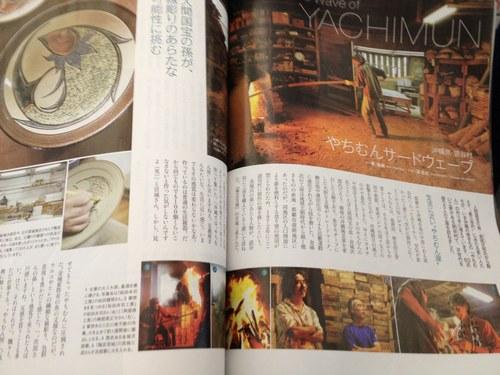 1行航空機内 雑誌 5002.jpg