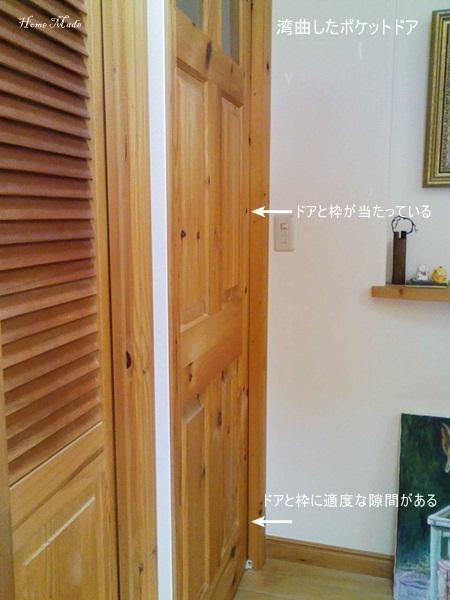 木製ポケットドアの湾曲