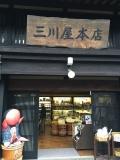 mikawaya.jpg