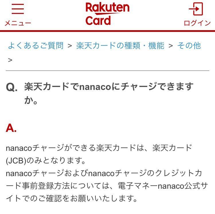 Nanacoユーザーなら楽天カードはjcb ハナチョコの少額投資で叶えたい