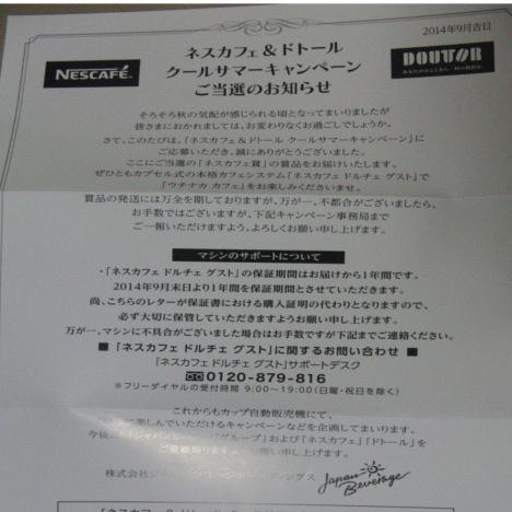 2014.10.グスト2.JPG