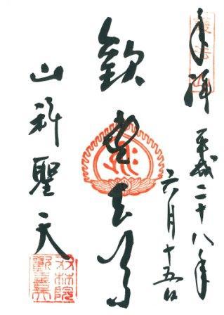 17-山科聖天(web).jpg