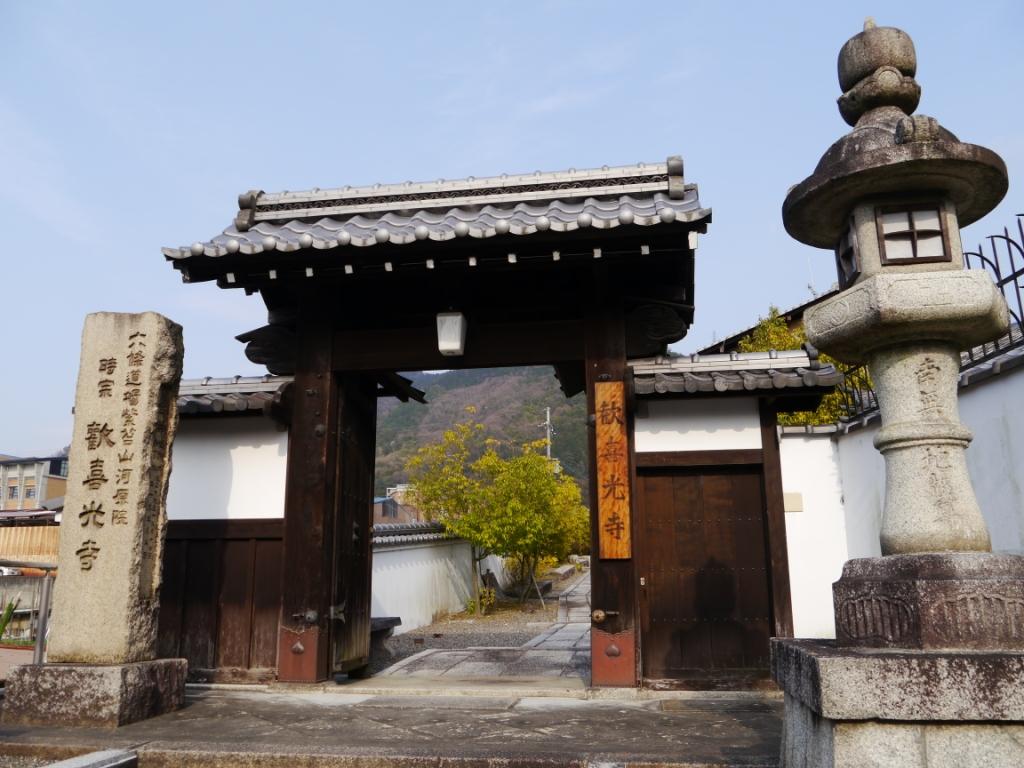P1060645(歓喜光寺門).jpg