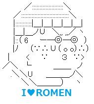 ロメヲタAA1