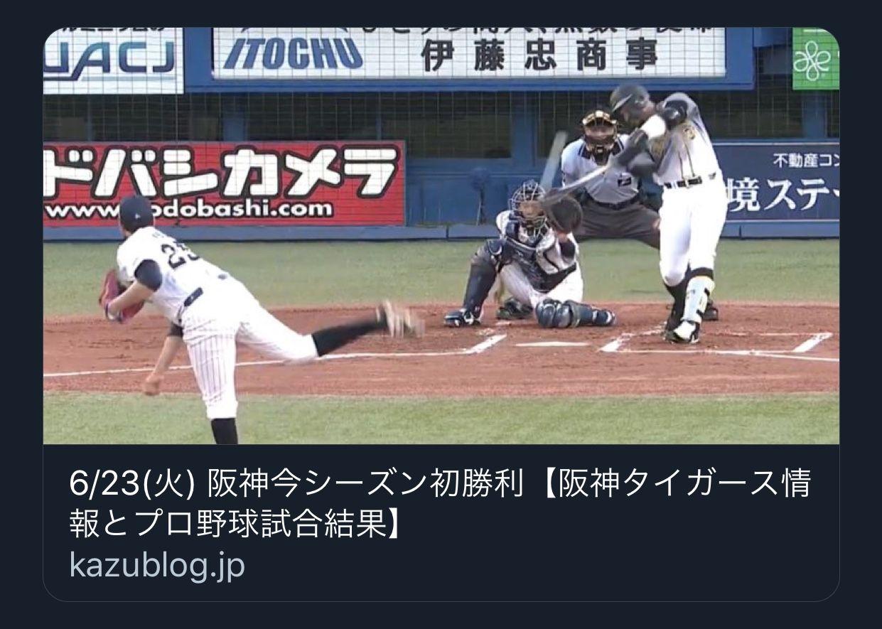 野球 結果 プロ 試合