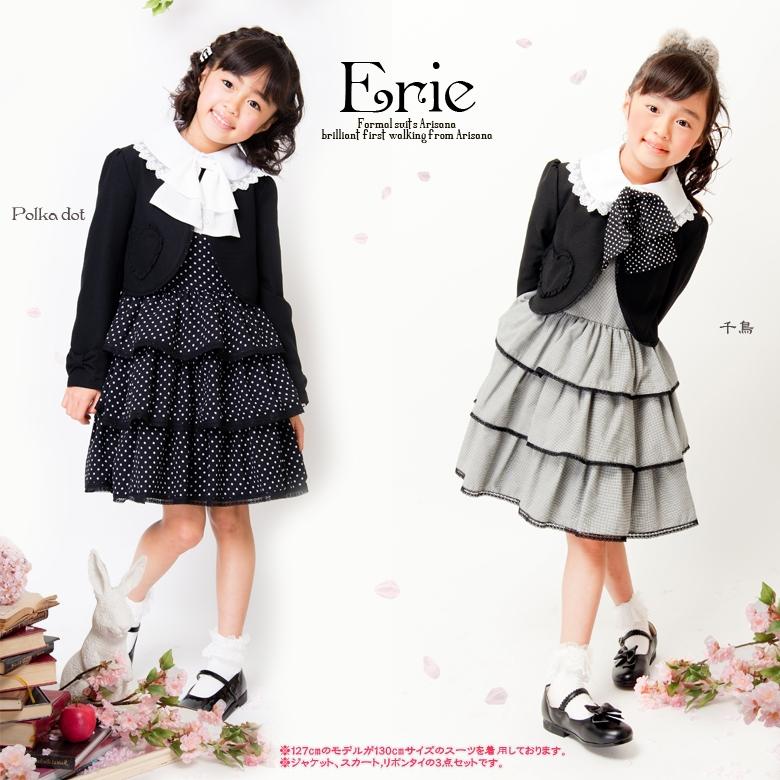 c22225300e1b5 結婚式における子供の服装について
