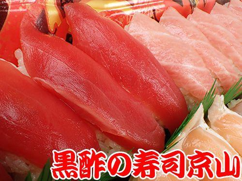 江東区 有明 美味しい宅配寿司