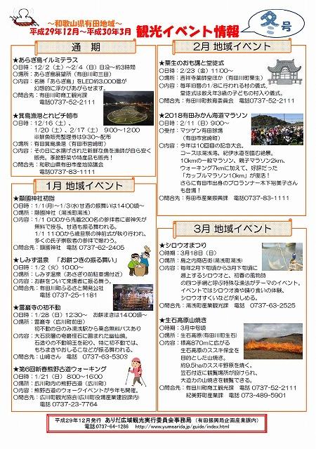 有田広域 観光情報 冬号.jpg