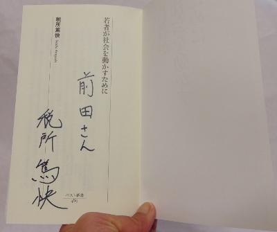 税所さんのサイン.jpg