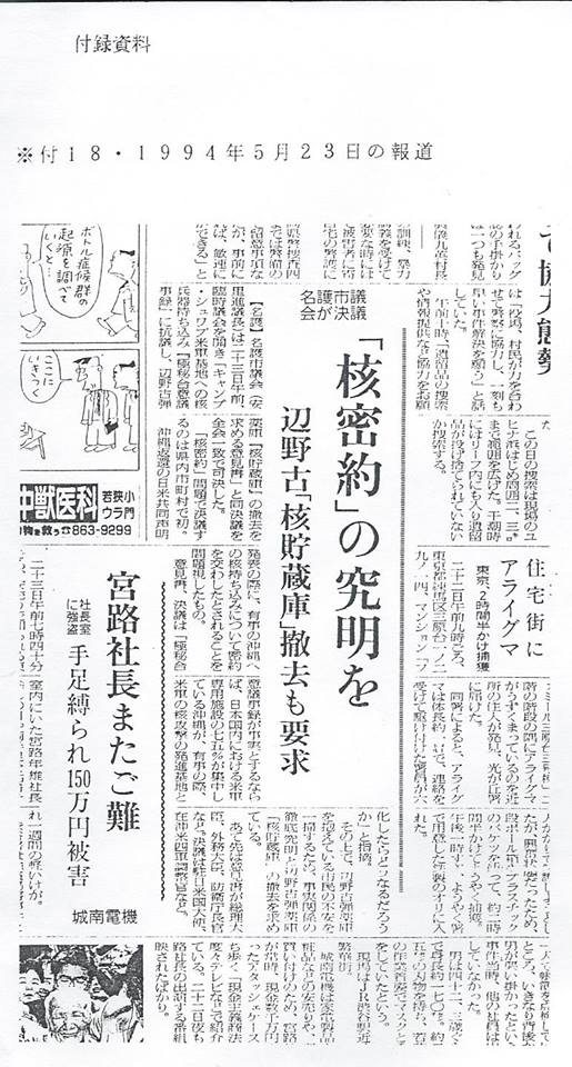 名護市議会が辺野古の核貯蔵庫撤去を決議.jpg