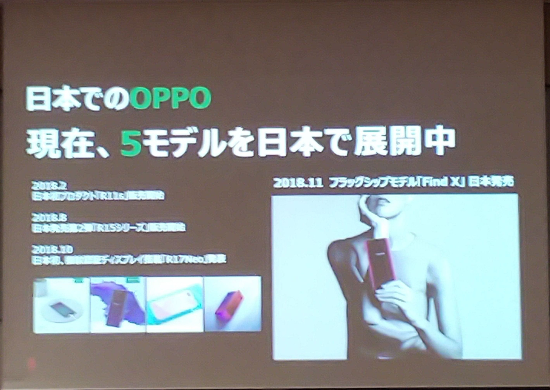 「Find X」体験イベント_OPPO_日本で5モデル発売中