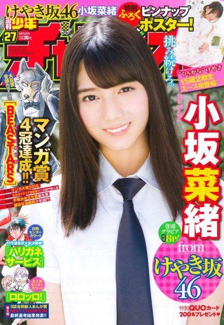 けやき坂46の人気メンバー、小坂菜緒が本日31日に発売される『週刊少年チャンピオンNo.27』の表紙と巻頭グラビアを飾っている。