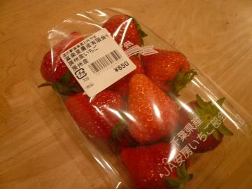 イチゴもゲット
