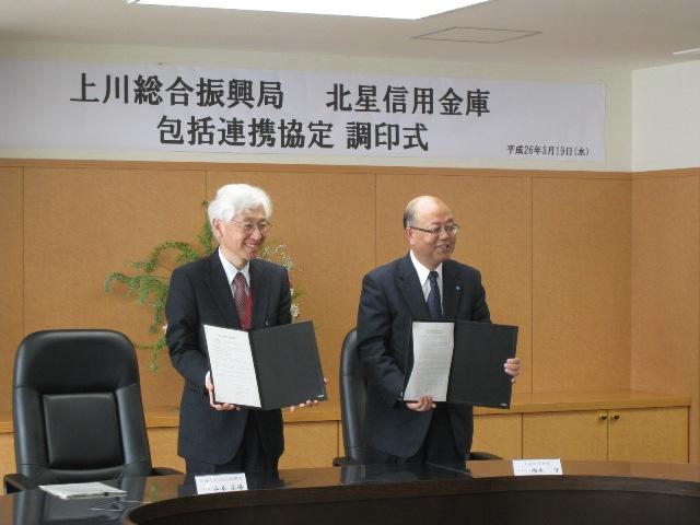 北星信用金庫との包括連携協定調印式